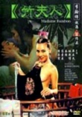 Rent Madame Bamboo on DVD