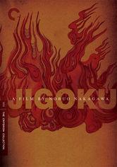 Rent Jigoku on DVD