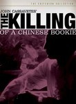 The Killing of a Chinese Bookie: Director's Cut
